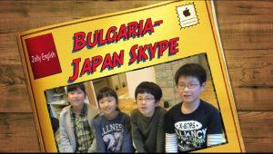 Skype_Japan